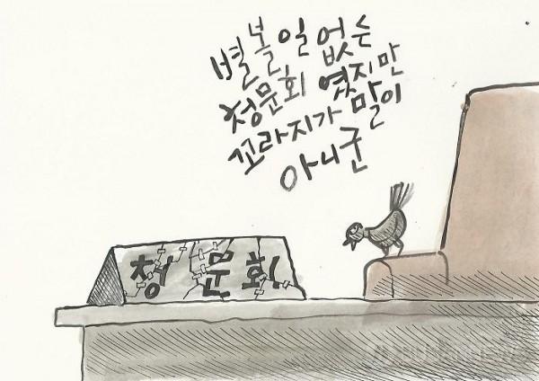 20190905   부산만평.jpg