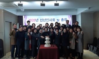 한국여성총연합회 2020년 신년회 및 총회 개최