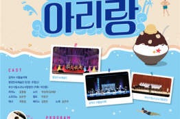 남북교류 평화콘서트'하나되는 아리랑'