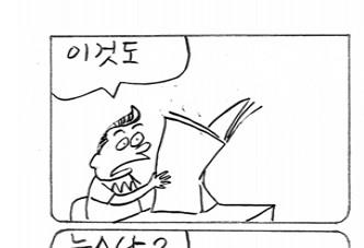 부산뉴스 만화