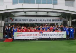 부산시청 축구동호회