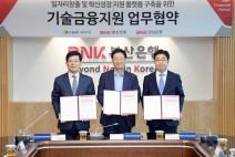 BNK부산銀·경남銀, 지역 일자리 창출 기업 등에 1400억원 지원