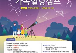 소상공인 가족 별자리 관찰캠프