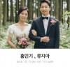 류재호(자유총연맹 부산사무처장) 장녀 류지아 결혼