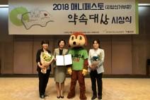 부산진구, 한국매니페스토실천본부'약속대상'최우수