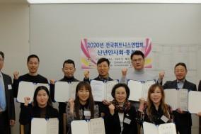 전국휘트니스연합회, 2020년 신년인사회와 정기총회 개최