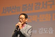 강서구,  교육  문화 대번영의 시대 열다