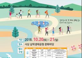 제10회 부산 갈맷길 축제 개최