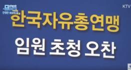 애국가 앞에서 우리는 모두가 같은 대한민국 국민입니다, 문 대통령 창립 65주년 맞은 한국자유총연맹 임원 초청 오찬
