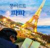 부산시립미술관 '비엠에이(BMA) 송년 콘서트' 개최