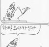 12월 27일 만화