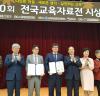 부산교육연구정보원,'부산 과학 스마트쌤팀' 전국교육자료전 최고상 수상