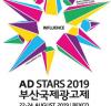 아시아 최대, 국내 유일 국제광고 축제가 펼쳐진다