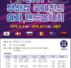 2019 부산컵 국제친선 여자핸드볼대회 8.6.~8.11.