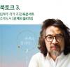 해운대도서관'인문학으로 세상읽기 북 토크 콘서트'