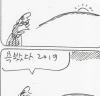 12월 30일 만화