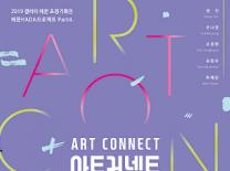 부산학생예술문화회관,'아트 커넥트展'개최