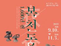 <의식주(衣食住), 1,600년 전 복천동 사람들> 개최