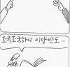 10월 14일 만화