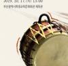 부산학생교육문화회관 17일'우리가락한마당발표회'개최