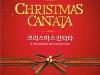내 마음의 최고의 크리스마스 선물 –크리스마스 칸타타