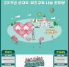 부산교육청 18일 성교육·보건교육 나눔 한마당 개최