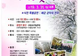 제6회 윤산 벚꽃축제