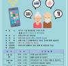 부산부전도서관,'스마트라이프를 위한 디지털 금융'4회 운영