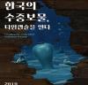 """""""한국의 수중보물, 타임캡슐을 열다"""""""