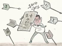 8월21일 만평