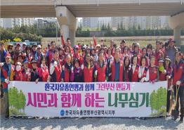 2019 시민과 함께하는 나무심기 행사 참여