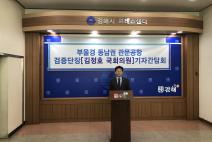 '김해신공항은 10년짜리 공항, 시골공항에 불과...'