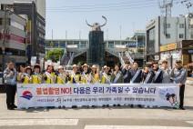 부산 북구 '불법촬영 여성안심특공대,' 북부경찰서와 숙박업소 합동 점검