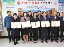 부산 북구, 지역공공기관과 함께 '골목상권 살리기' 업무협약 체결