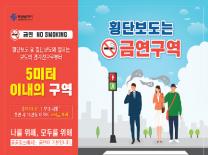 간접흡연 유발하는 횡단보도 담배 연기, 꼼짝 마!