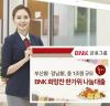BNK금융 부산銀·경남銀, 추석맞이 특별자금 1조원 지원