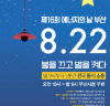 """8월 22일 에너지의 날, """"불을 끄고 별을 켜다"""""""