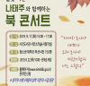부산시민도서관, '풀꽃' 시인 나태주 북 콘서트