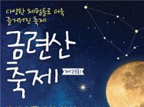 다양한 체험들로 더욱 즐거워진 '제23회 금련산 축제'개최