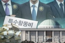 국회 특수활동비 폐지…행정ㆍ사법부로 투명성 확산 계기되길