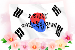 부산시, 시민과 함께하는 다양한 경축행사 개최