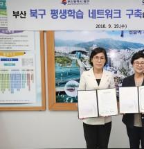 북구청-부산솔로몬로파크, 평생학습 네트워크 구축 업무 협약 체결