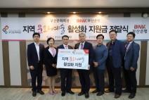 BNK부산銀, 부산문화회관에 문화예술 후원금 3천만원 전달