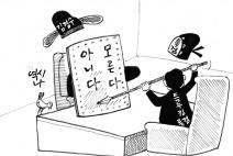 부산뉴스 만평