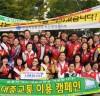자유총연맹 부산광역시지부 대중교통 이용 캠페인 펼처