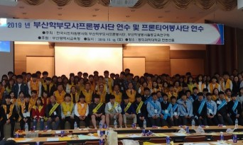 부산학부모 샤프론봉사단 연수 및 프론티어봉사단 연수 개최
