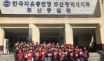 한국자유총연맹부산광역시지부 미세먼지 저감『KF-94마스크』배부 캠페인