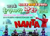 제8회 미스트롯 백수정과 함께하는 환경사랑 난타 콘서트