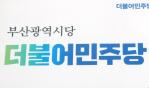 제8대 부산광역시의회 더불어민주당  제2기 원내대표 선출을 위한 선거 실시