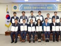 부산진구, 지역건축산업 활성화를 위한 업무협약 체결